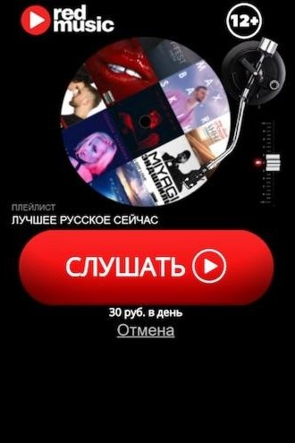 RedMusic New [Теле2]